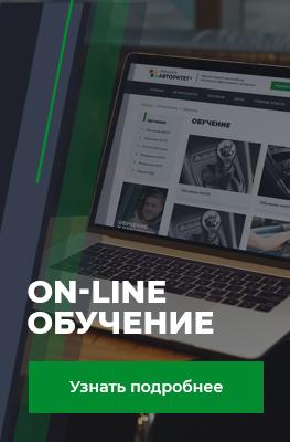 On-line обучение